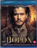 Порох 1 Сезон (3 серии) (Blu-ray)
