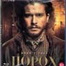 Порох 1 Сезон (3 серии) (Blu-ray)* на Blu-ray