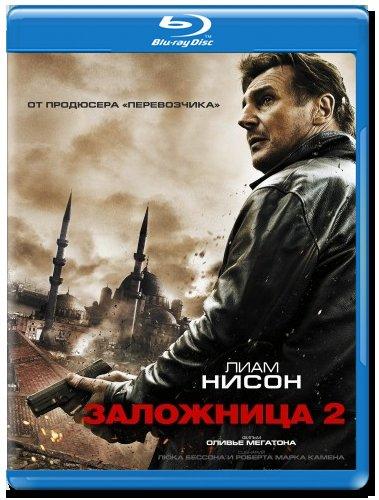 Заложница 2 (Blu-ray)