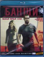 Банши 1 Сезон (10 серий) (Blu-ray)*