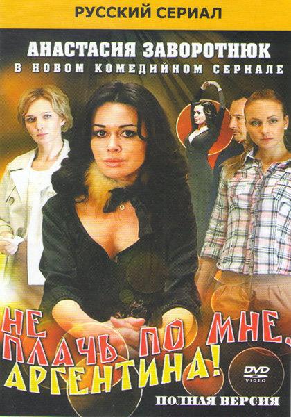 Не плачь по мне Аргентина (16 серий) на DVD