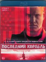 Последний корабль 5 Сезон (10 серий) (2 Blu-ray)