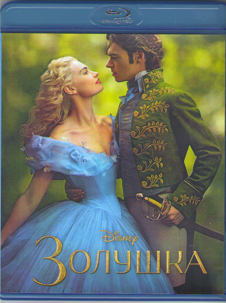Золушка (Blu-ray)* на Blu-ray