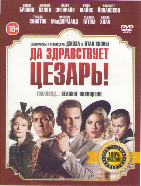 Да здравствует Цезарь на DVD