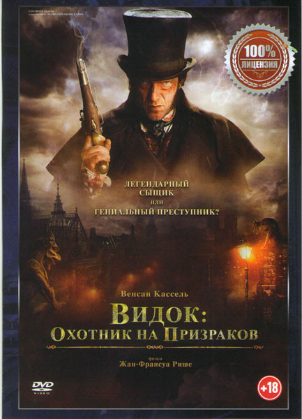 Видок Охотник на призраков (Видок: Император Парижа) на DVD