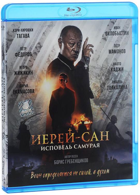 Иерей сан Исповедь самурая (Blu-ray)* на Blu-ray