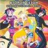Друзья ангелов 2 Сезон (52 серии) (2 DVD)
