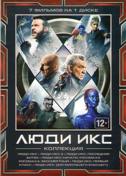 Люди Икс (Люди Икс / Люди Икс 2 / Люди Икс Последняя битва / Люди Икс Начало Росомаха / Люди Икс Первый класс / Люди Икс Дни минувшего будущего / Росо на DVD