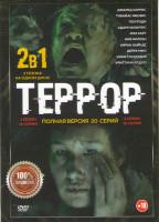 Террор 1,2 Сезоны (20 серий)