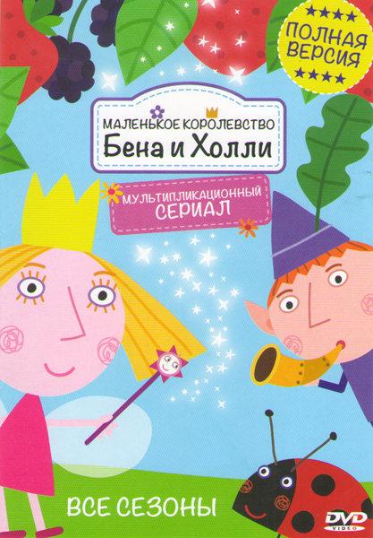 Маленькое королевство Бена и Холли 10 Частей на DVD