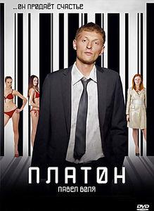 Платон  на DVD