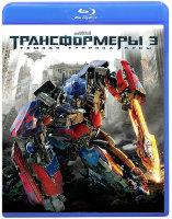 Трансформеры 3 Темная сторона луны (Blu-ray)