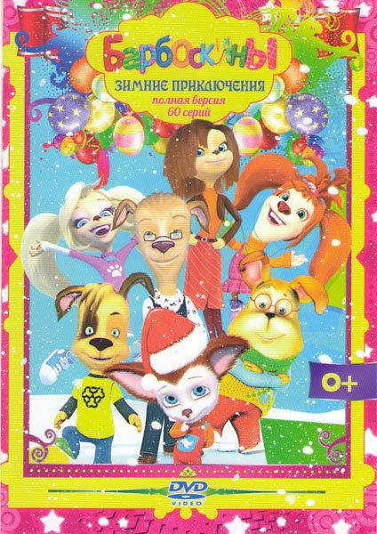 Барбоскины Зимние приключения (60 серий) на DVD