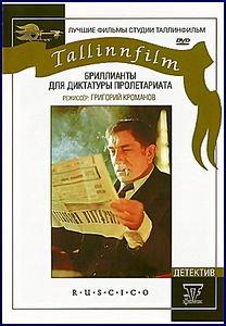 Бриллианты для диктатуры пролетариата на DVD