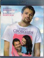 Статус свободен (Blu-ray)