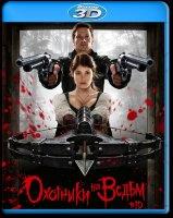 Охотники на ведьм 3D (Blu-ray 50GB)