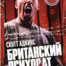 Британский психопат (Отмщение) на DVD