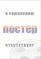 10 В 1 Эротика - Герои секса (Выпуск 3)
