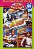 Спиди Гонщик (4 DVD)