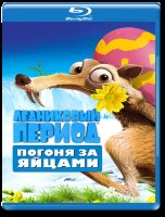 Ледниковый Период Погоня за яйцами (Blu-ray)