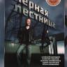 Черная лестница (20 серий) на DVD