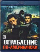 Ограбление по американски (Blu-ray)