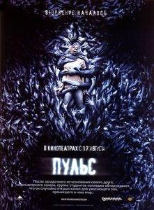 Пульс (реж.Джим Санзеро)  на DVD
