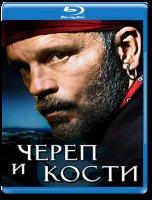 Череп и кости (9 серий) (Blu-ray)
