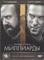 Миллиарды (12 серий) (2 DVD)