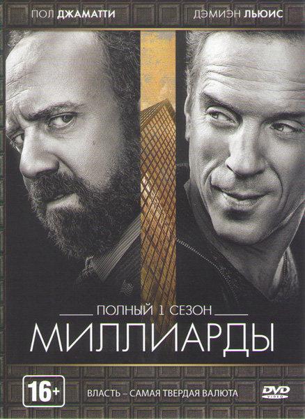 Миллиарды (12 серий) (2 DVD) на DVD