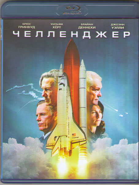 Челленджер (Blu-ray) на Blu-ray