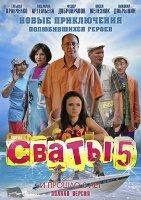 Сваты 5 Сезон (16 серий) (2 DVD)