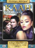 Клан ювелиров 5 Сезонов (95 серий) (2 DVD)