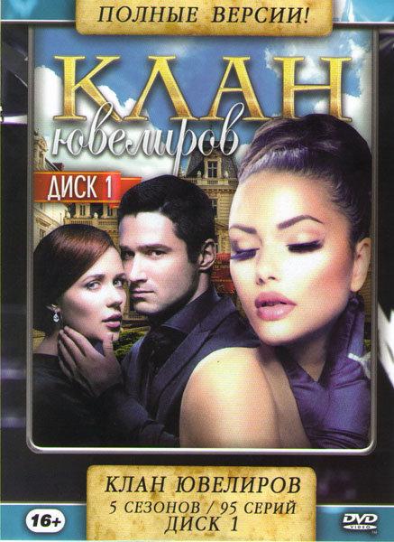 Клан ювелиров 5 Сезонов (95 серий) (2 DVD) на DVD