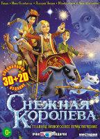 Снежная королева 3D+2D / Книга Снежная королева