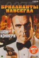 Агент 007 7 Диск Бриллианты навсегда