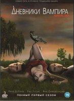 Дневники вампира 1 Сезон (22 серии) (3 DVD)