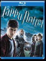 Гарри Поттер и Принц Полукровка 3D+2D (Blu-ray 50GB)