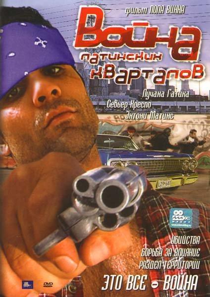 Война латинских кварталов на DVD