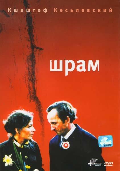 Шрам на DVD