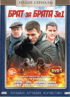 Брат за брата 1,2,3 Сезоны (78 серий) (2 DVD)