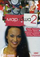 Маргоша 2 (15 серий)