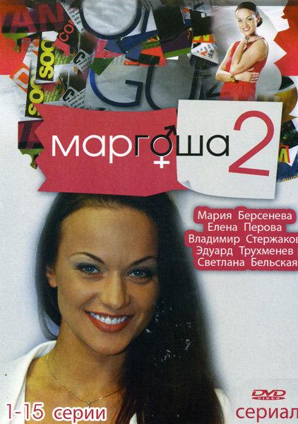Маргоша 2 (15 серий) на DVD