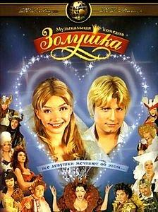Золушка (Семен Горов) на DVD