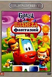 Братц Планета Фантазий на DVD