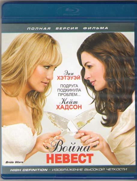 Война невест (Blu-ray) на Blu-ray