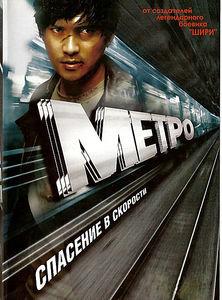 Метро-Спасение в скорости на DVD