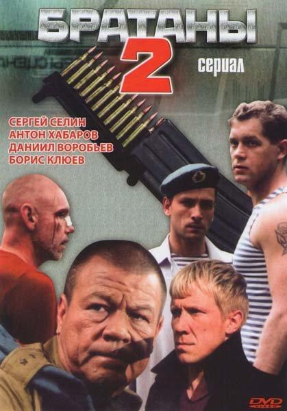 Братаны 2 (32 серии) на DVD
