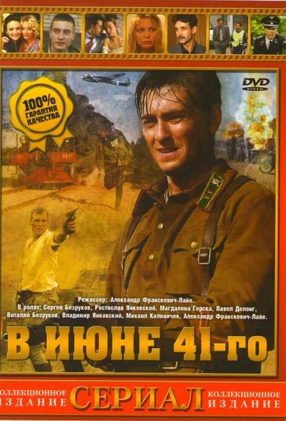 В июне 1941-го на DVD