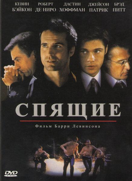 Спящие (Затаившиеся) на DVD